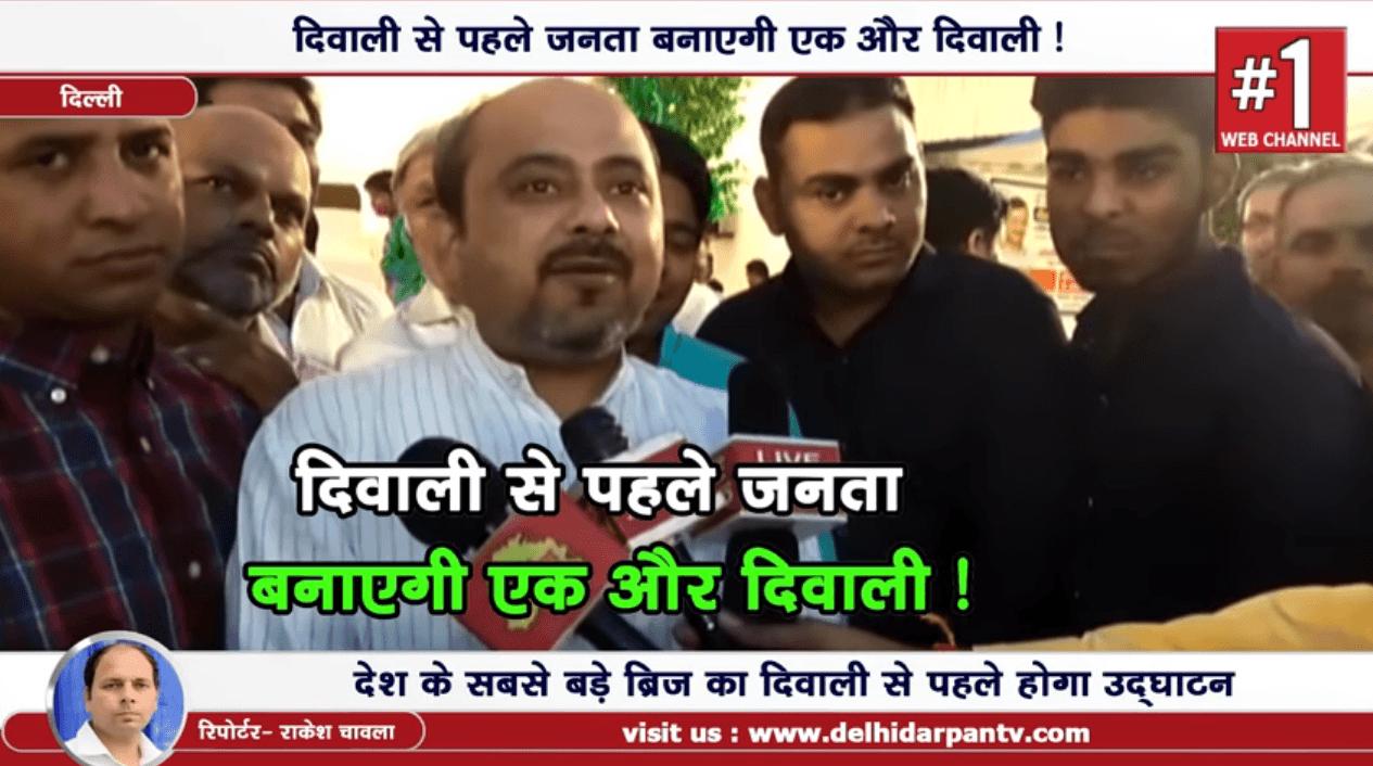 Aam Aadmi Party के राज में बनेंगी दो Diwali - Dilip Pandey
