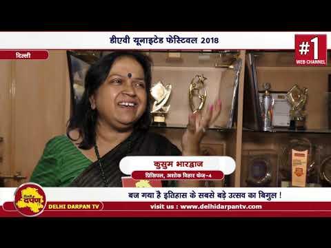 DAV united Festival 2018||सबसे बडे फेस्टिवल की तैयारीयों पर दिल्ली NCR स्कूल इंचार्ज की मीटिंग
