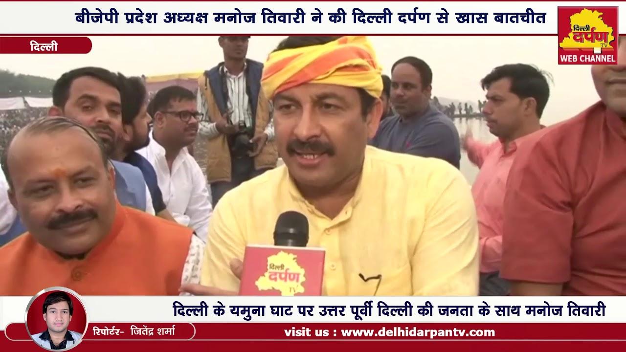 छट के महापर्व पर BJP प्रदेश अध्यक्ष MANOJ Tiwari ने Delhi Darpan TV की से खास बातचीत|