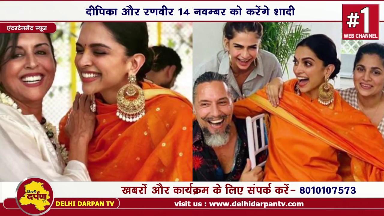 Deepika-Ranveer's Grand Haldi Ceremony Pics Out, Both Are Looking Happy || Delhi Darpan TV