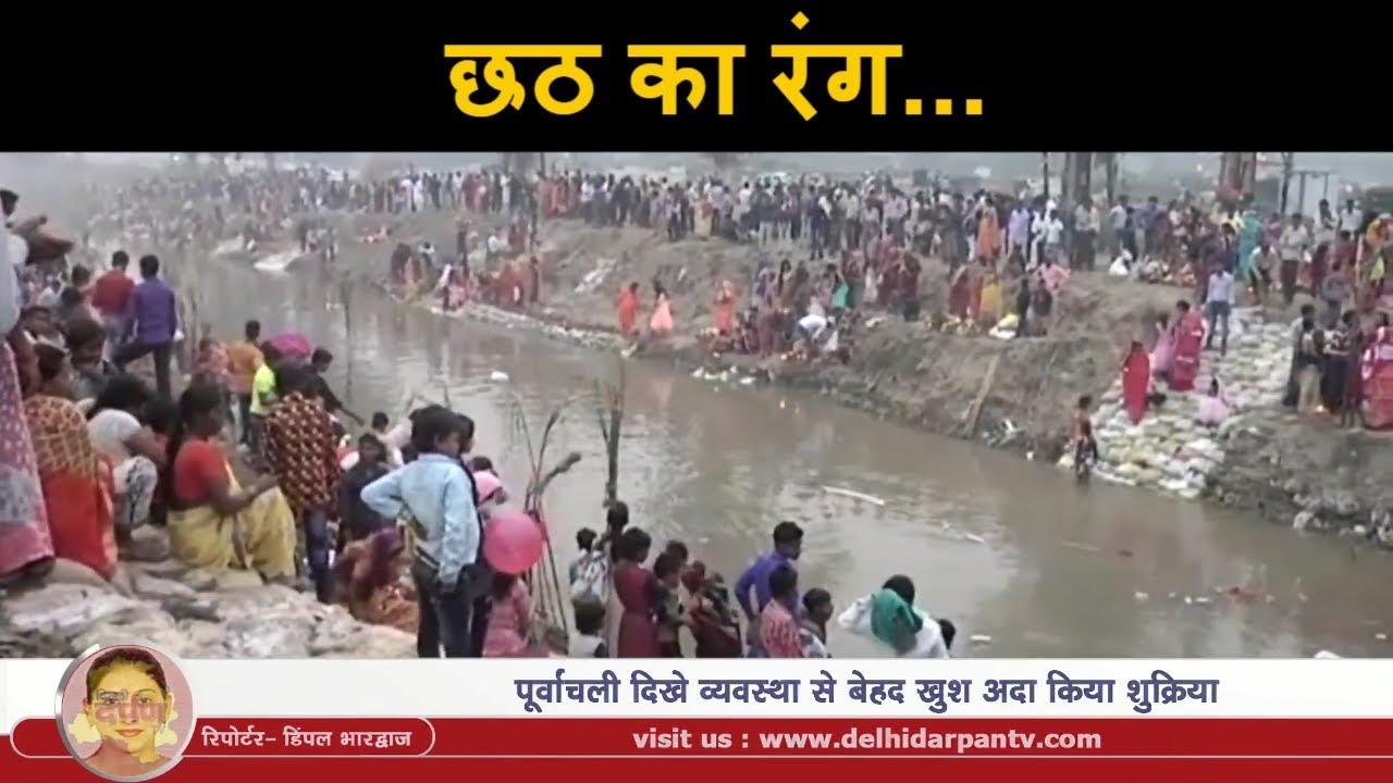 Chhath 2018 - Wazirpur से देखिए छठ महापर्व की अद्भूत झलकियां