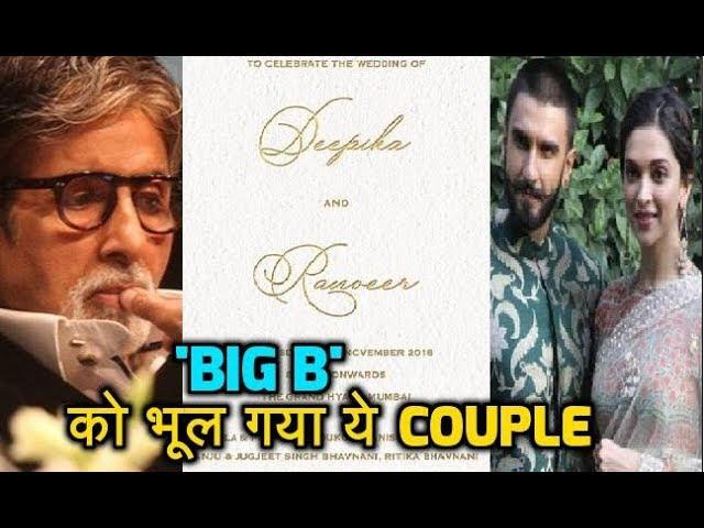 'BIG B' को नहीं दिया शादी का न्योता ! Amitabh को आया गुस्सा !