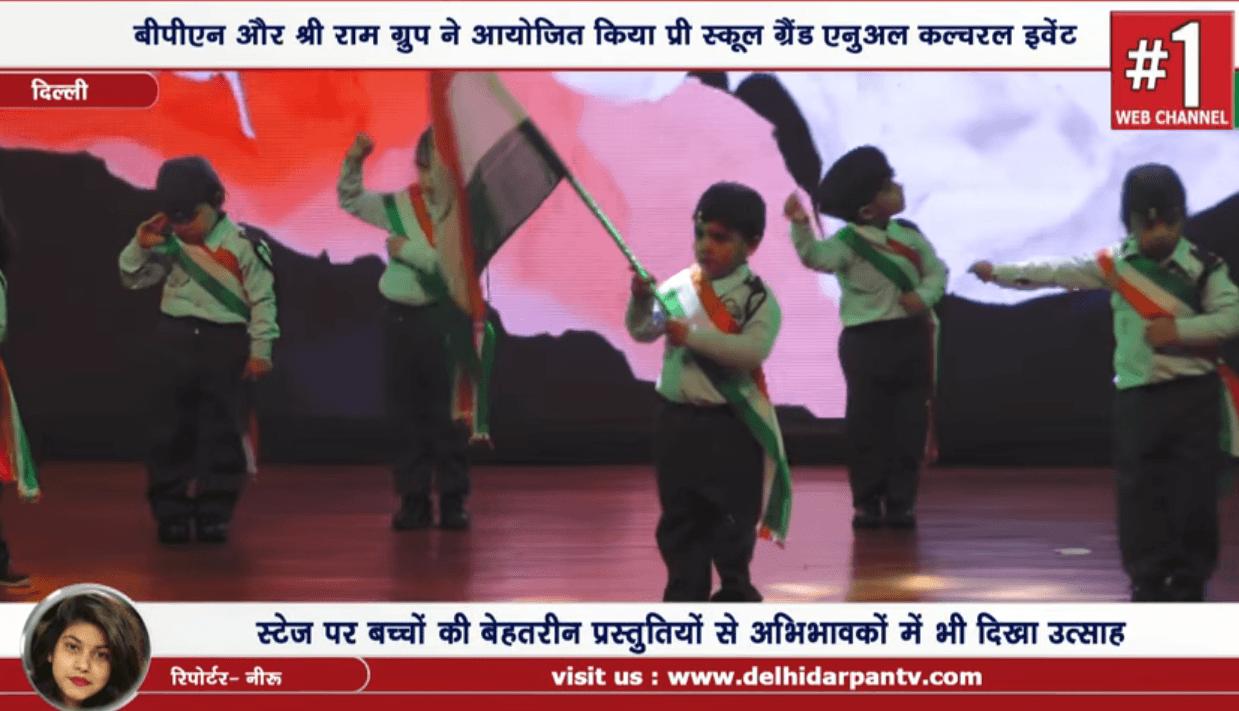 Shri Ram Group Pre-Schools Grand Annual Cultural Event 2018