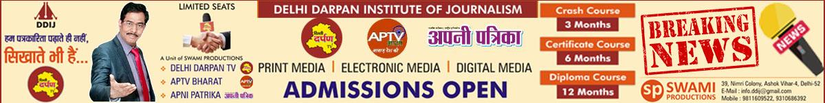 DDTV – Institute